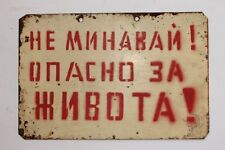 Antique Bulgarian Metal Sign DO NOT CROSS DANGER