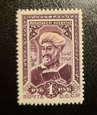 Russia  Stamp  MH OG