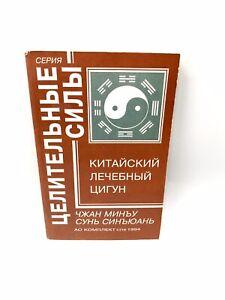 Китайский Лечебный Цигун Целительные Силы Chinese Qigong Russian Book