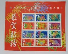 US Stamp - 2005 Chinese New Year - 24 Stamp Double Sided Sheet #3895 *NEW*