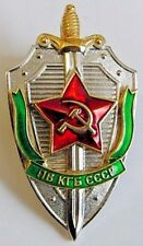 Border Troops of the KGB USSR Soviet Russian Badge