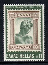 (Ref-11631) Grecia 1975 TIMBRO giorno SG.1314 Nuovo di zecca Gomma integra, non linguellato