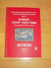 Stamps Catalogue of Russia USSR 1917-1960 Issued 2019 NEW