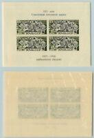 Russia  USSR ☭  1946  SC 1082a MNH disturbed gum Souvenir  Sheet. f8087