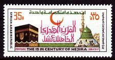 Syrien Syria 1980 ** Mi.1477 Moschee Ka'aba | Mosque