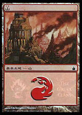 Mountain - Gruul Clans Foil MPS Promo [x1] Misc Promos Near Mint, Japanese