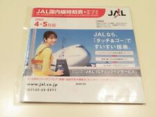 Japan Airlines Domestic Timetable  April 2005 =