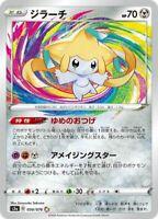 Jirachi 050/076 Amazing Rare S3a Pokemon Card Japanese PCG HOLO MINT