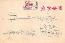 Japanese Early Military Post Mark Two pieces