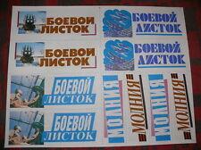 Soviet Cold War Military Propaganda Design Poster for Wall Magazine #4