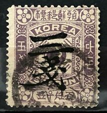 KOREA COREE OLD STAMP 50 POON OVERPRINT FIRST ISSUE 3 CN !!