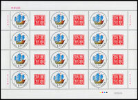 CHINA 2014  #34 個34 Full S/S Sailing to Your Dreams Special  Stamps