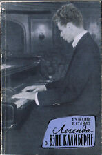 1959 THE VAN CLIBURN LEGEND ЛЕГЕНДА О ВЭНЕ КЛАЙБЕРНЕ Russian book with photos