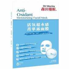[Dr. Morita] Antioxidante Hidratante Máscara Facial 8pcs/1boxNuevo