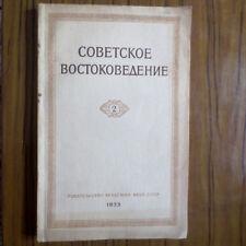 1955 Советское Востоковедение #2 RUSSIAN Oriental Studies- Mongolia China Russia
