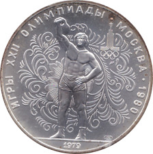 1980 Silver Proof Russian 10 Roubles Olympic Commemorative Coin WEIGHTLIFTING