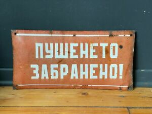 RED NO SMOKING SIGN Vintage European 1980's Industrial Enamel Signs Decoration