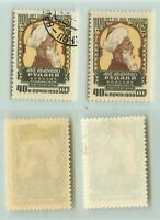 Russia USSR 1958 SC 2113 Z 2157 mint and used . e6789