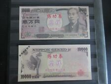 FANTASY NOTES, CHINA BANK, 1 NOTE  10000 JPY (YEN),  IN A1 CONDITION