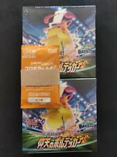 Pokemon Sword Shield Booster 2 Box S4 Amazing Volt Tackle Promo Pack Pikachu!!!
