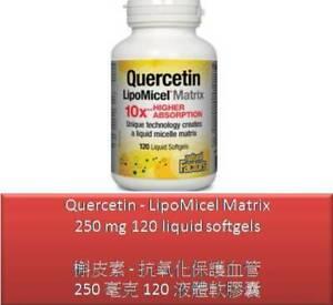 120 S Quercetin - LipoMicel Matrix 250 mg - Natural Factors