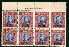 China 1942 Japanese Occupation $20.00  Kwangtung Overprint Block MNH R470 ⭐⭐⭐⭐⭐⭐