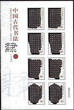 China VR 3601/04 ** KB Schriftzeichen 2004-28 (545)