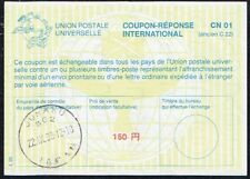 IRC INTERNATIONAL REPLY COUPON JAPAN 1998 JURAKU PS STATIONERY