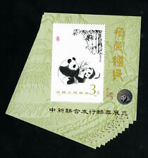 China Stamps # 1987a XF Lot of 15 s/s OG NH Scott Value $120.00