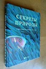 Exploring Secrets of Nature In Russian Children Nature Animals  Illustrated 1999