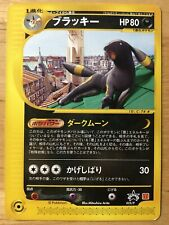 Umbreon Pokemon 2002 McDonald's Promo Japanese 025/P EX+