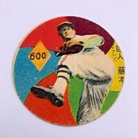 Vintage Japanese Baseball Rare Menko Card ' Fujimoto '