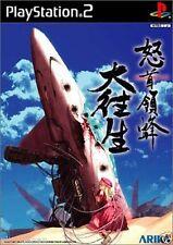 Used PS2  DoDonPachi Dai Ou Jou SONY PLAYSTATION JAPAN IMPORT