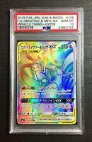 Pokemon PSA 10 Mewtwo & Mew GX Hyper Rare Miracle Twins #108/94 Japanese Gem Min