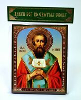 Ikone heiliger Vasiliy икона святой Василий Великий освящена 12x10x1 cm