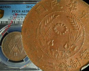 1920 China Republic HONAN 20 Cash PCGS AU 58 SCARCE VARIETY LUSTER