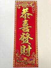 CHINESE NEW YEAR RED FABRIC WITH  GUNG HAY FAT CHOY CHARACTER SCROLL