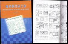 Book:SELECTED WAITINGS ON POSTAGE METER STAMPS (CHINA)