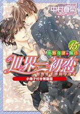 Sekai Ichi Hatsukoi The World's Greatest First Love Vol.15 Manga+Booklet Japan