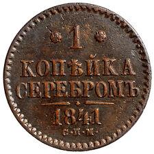 Russian Empire Nicholas I 1 Kopek 1841 CПM