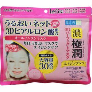 HADALABO KOI-GOKUJYUN 3D Perfect Mask (30pc in)
