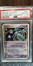 PSA10 MEWTWO Gold Star Gift box promo  2005 pokemon card