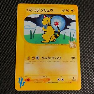 Japanese 1st ED Jasmine's Ampharos VS Series 2001 031/141 Pokemon Card NM - MINT