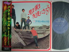 OUT CAST KIMIO MIZUTANI / JAPAN BEAT GARAGE PSYCH WITH OBI REISSUE