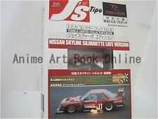 J's Tipo NISSAN SKYLINE SILHOUETTE LATE ver Tomica Collector book #6 w/Figure