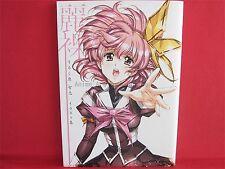 "Satoshi Urushihara ""Reira"" illustration art book w/poster"