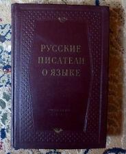1954 Русские Писатели о Языке. Хрестоматия- Докусов; RUSSIAN Writers on Language