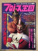 Jushin Thunder Liger cover Wrestling magazine 1995 NJPW