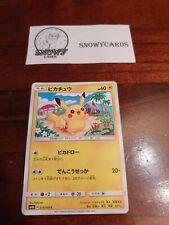 Japanese - Pikachu - 015/050 - Pokemon Card - SM4A