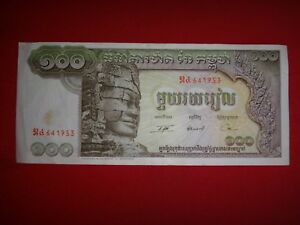Cambodia BANQUE NATIONALE DU CAMBODGE 100 RIELS Circulated